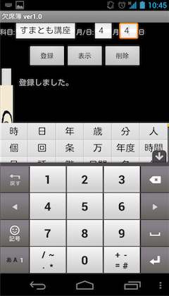 Screenshot_2012-04-09-10-45-53.png