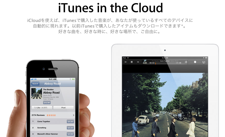 itunesinthecloud.png