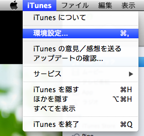 itunesinthecloud3.png